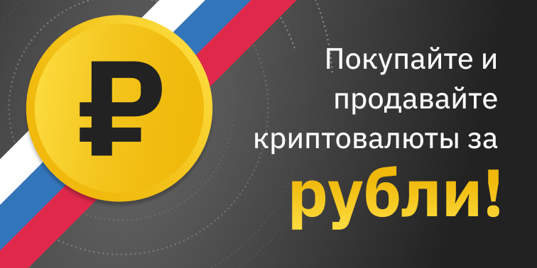 крипта за рубли